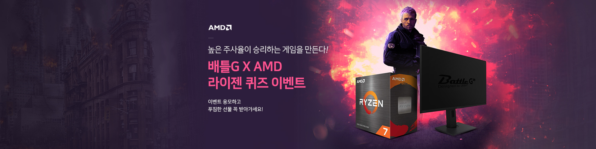 [AMD] 라이젠&유디아 퀴즈 이벤트