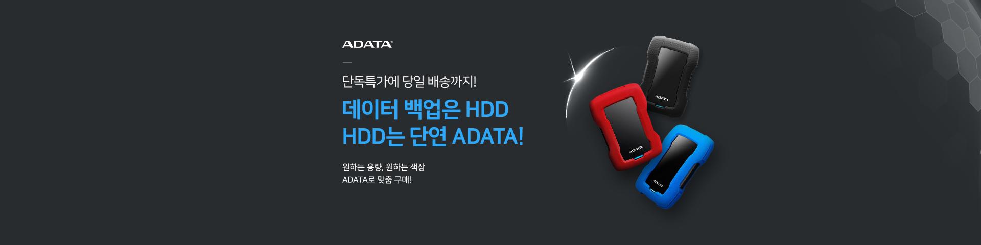 [ADATA] HDD 단독특가 기획전