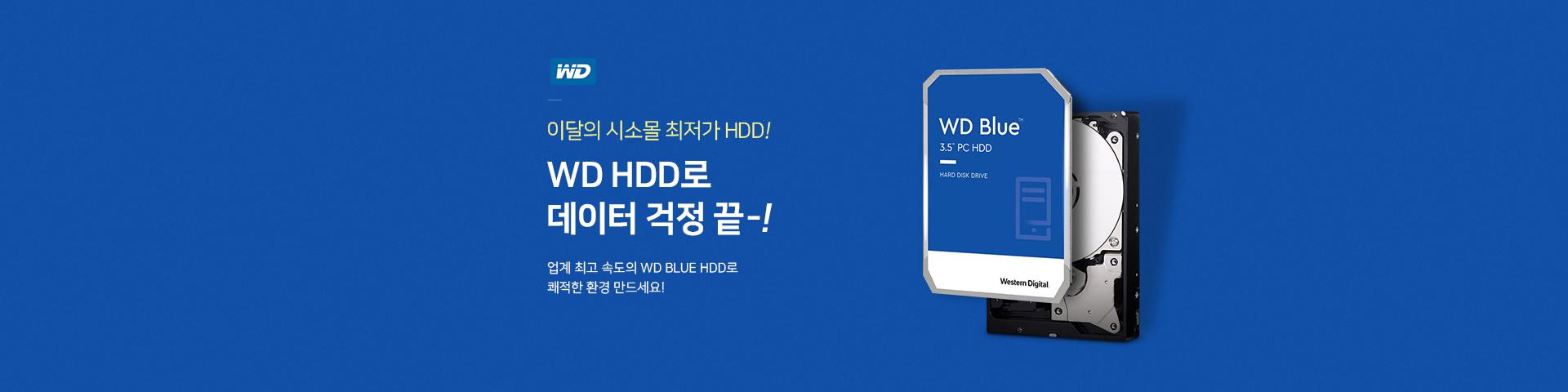[WD] PC HDD 최저가 모음전
