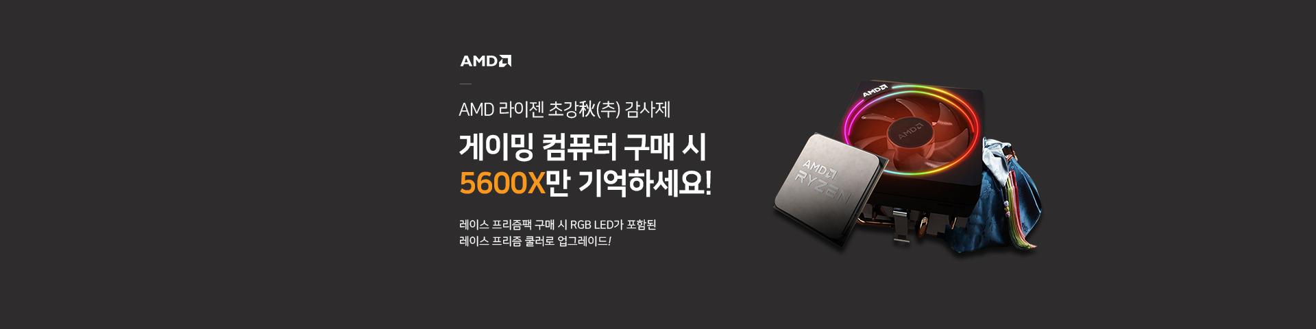 [AMD] 5600X 프리즘쿨러팩 이벤트