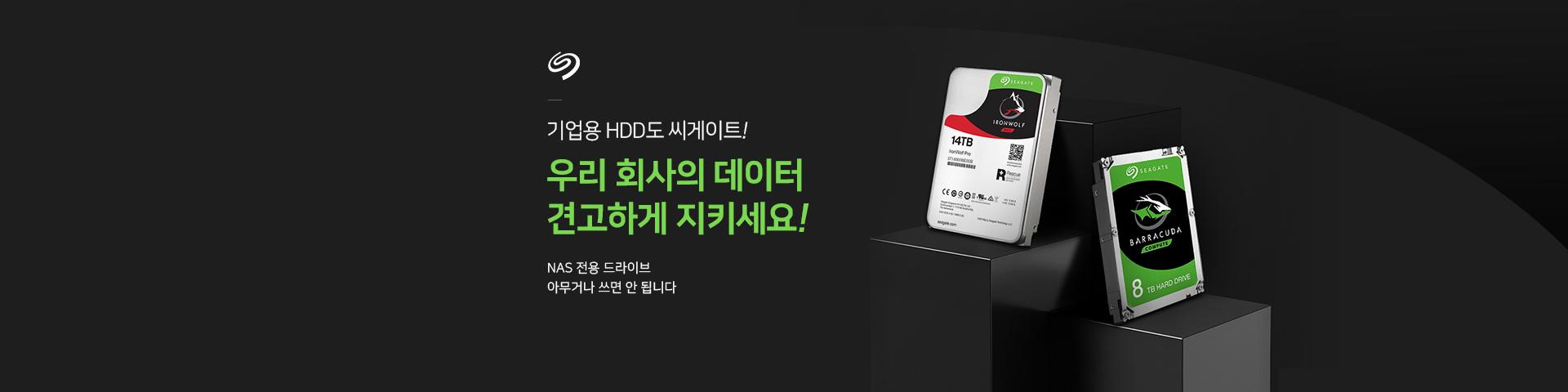 [씨게이트] 기업용 HDD 모음 기획전