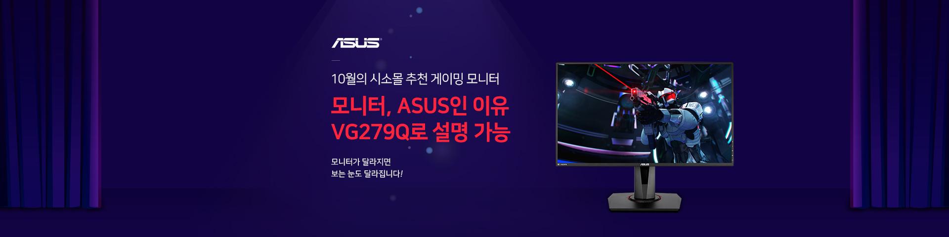 [ASUS]게이밍 모니터 기획전