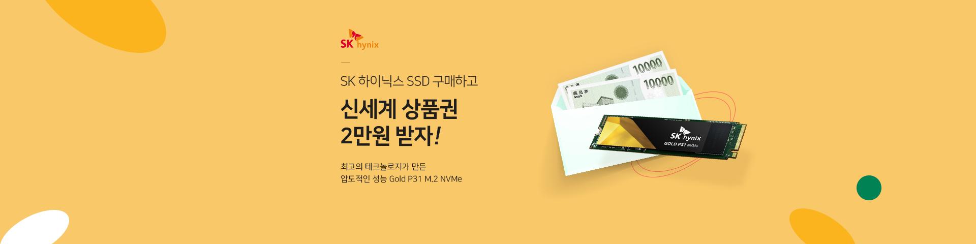 [SK 하이닉스] SSD 상품권 지급 프로모션