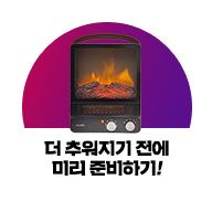 [니봇] 프루나 벽난로 히터
