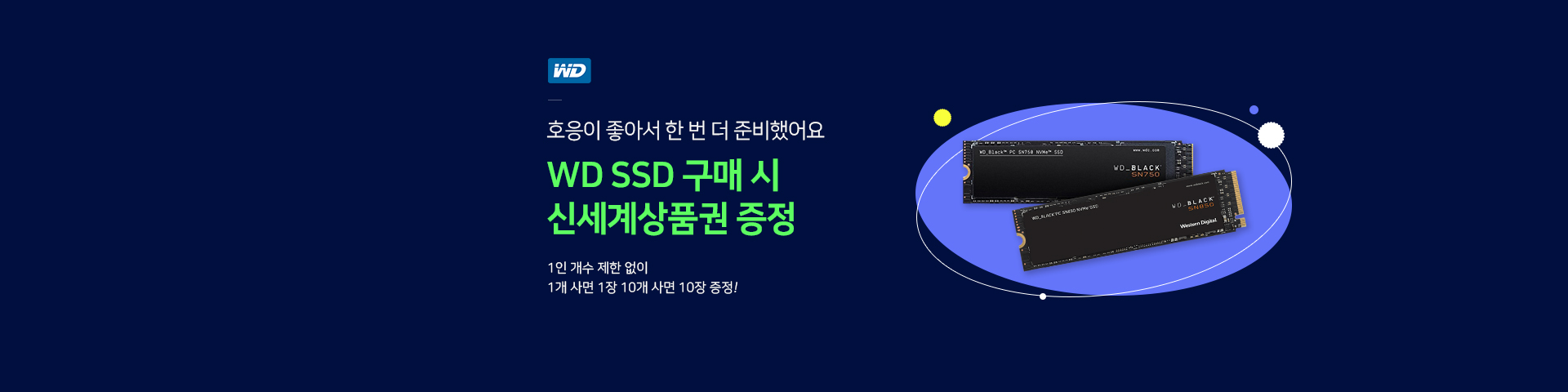 [WD] SSD 상품권 지급 프로모션