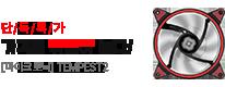 [마이크로닉스] TEMPEST2 Ring Dual Impeller 120 Red