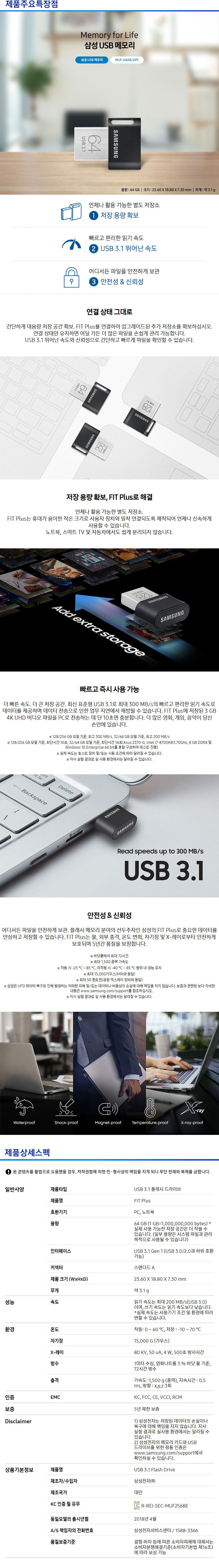 [삼성전자] USB3.1 메모리 MUF-64AB 64GB