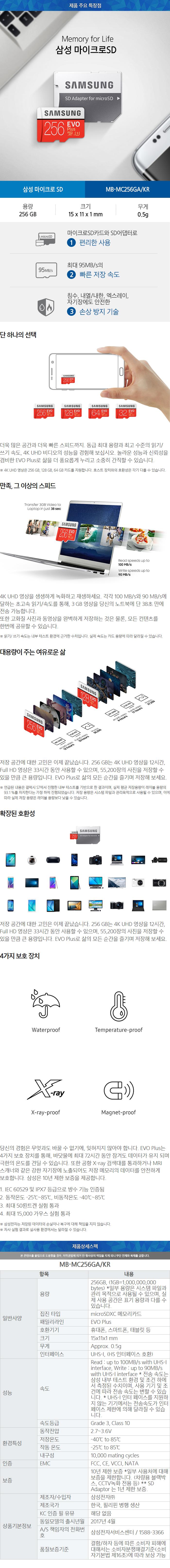[삼성전자] Micro SD카드 EVO PLUS 256GB