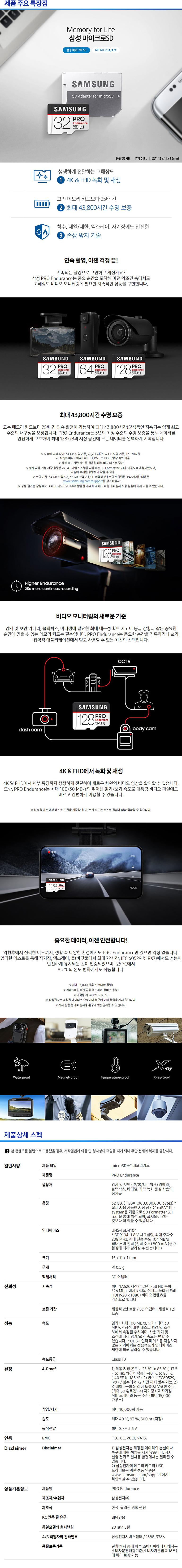 [삼성전자] Micro SD카드 Pro Endurance 32GB [MJ32GA/APC]