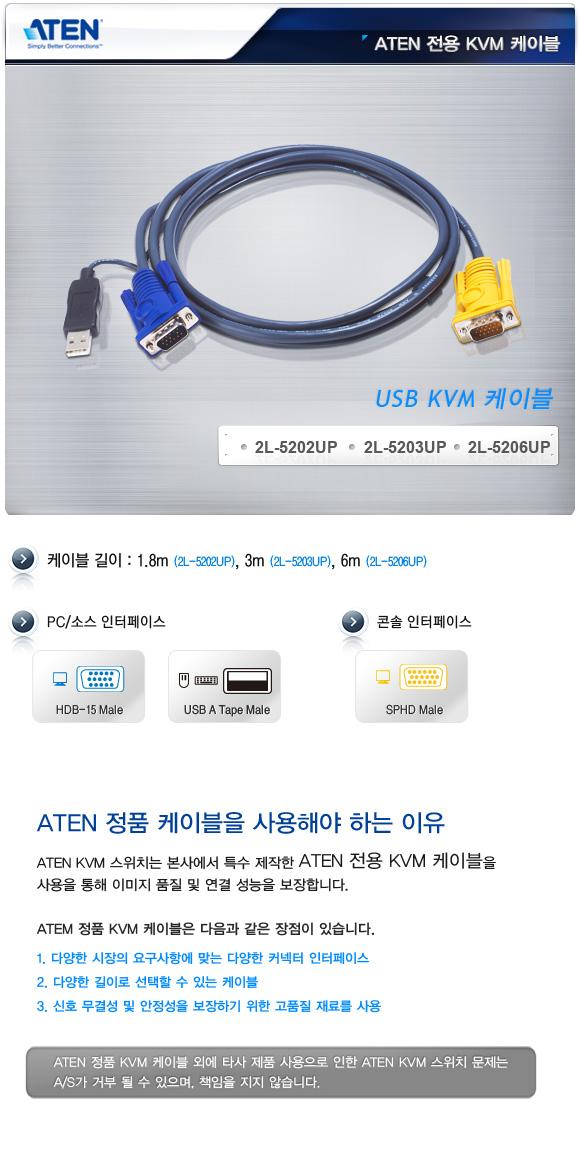 [ATEN] USB KVM 케이블 2L-5203UP