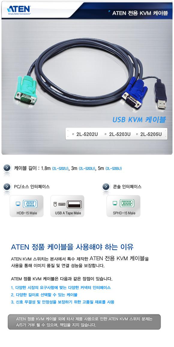 [ATEN] USB KVM 케이블 2L-5202U
