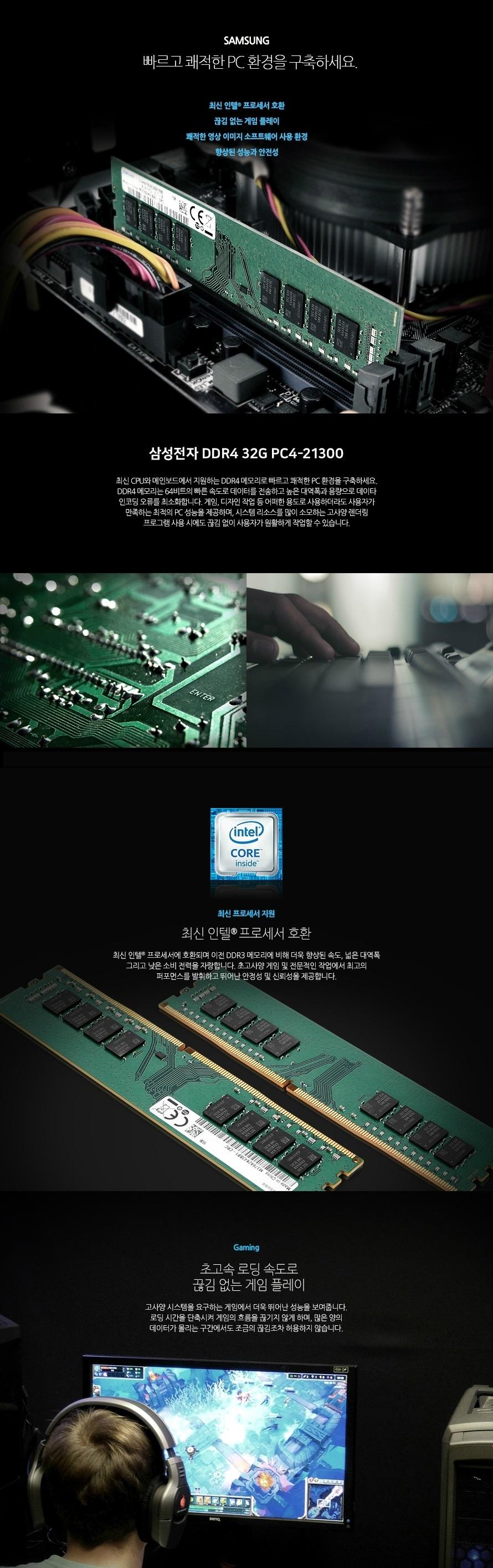 [삼성전자] DDR4 32G PC4-21300