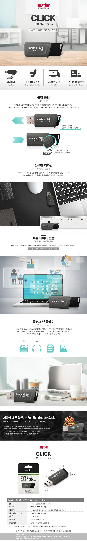[이메이션] CLICK USB 메모리 3.0 64GB