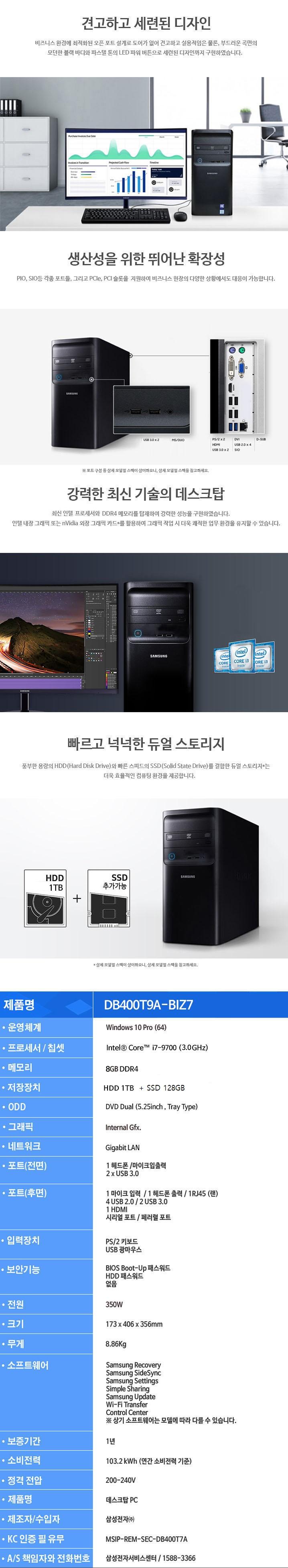 [삼성전자] 삼성 데스크탑 DB400T9A-BIZ7 [+ SSD 128GB 추가]