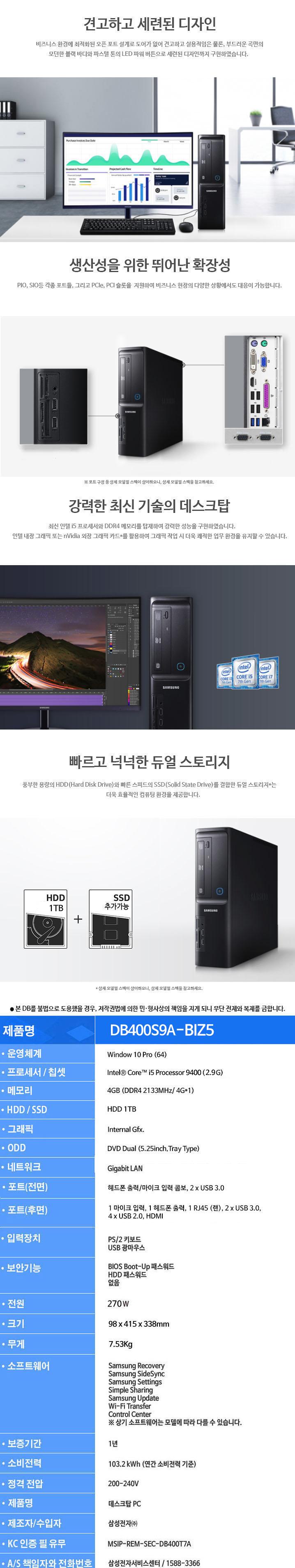 [삼성전자] 삼성 슬림형 데스크탑5 DB400S9A-BIZ5 [기본제품]
