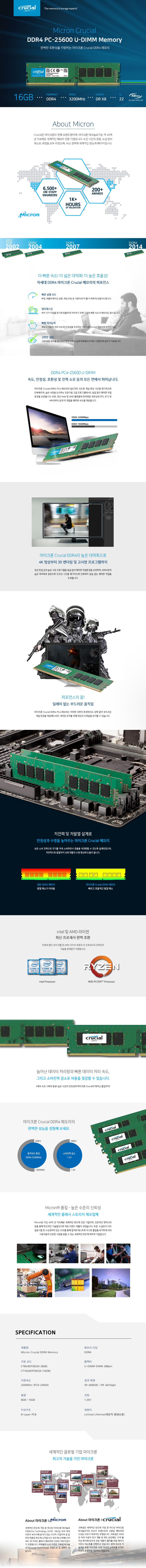 [마이크론] Crucial DDR4 16G PC4-25600 CL22 아스크텍
