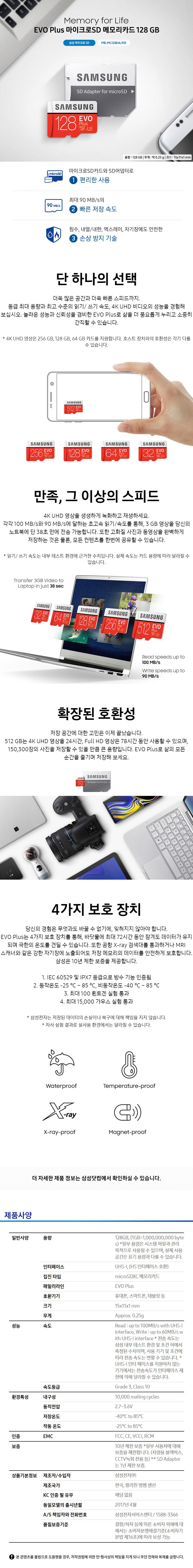 [삼성전자] Micro SD카드 EVO PLUS 128GB [MB-MC128HA/KR]