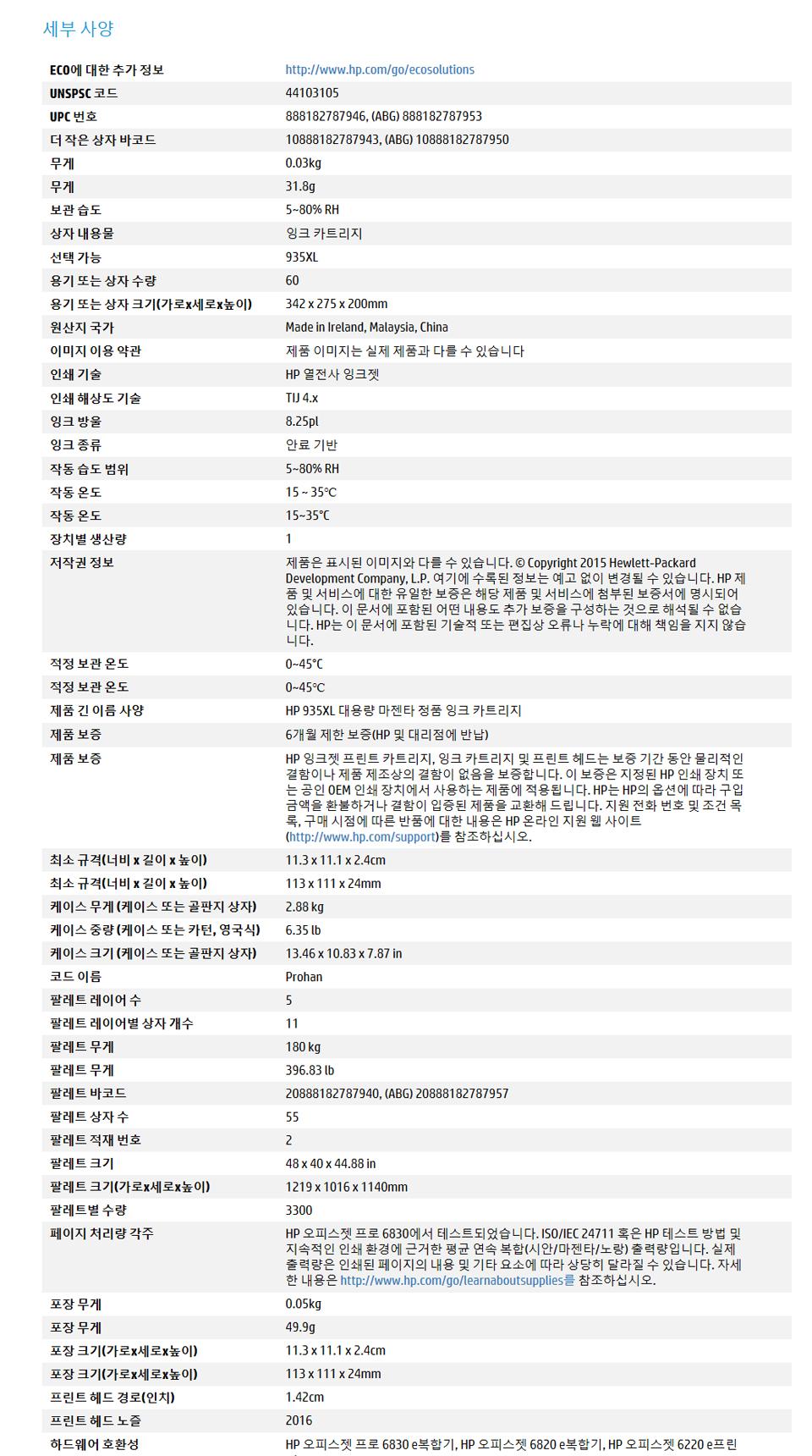 [HP] 정품잉크 No.935XL C2P25AA 빨강 (OJ6230/825매)
