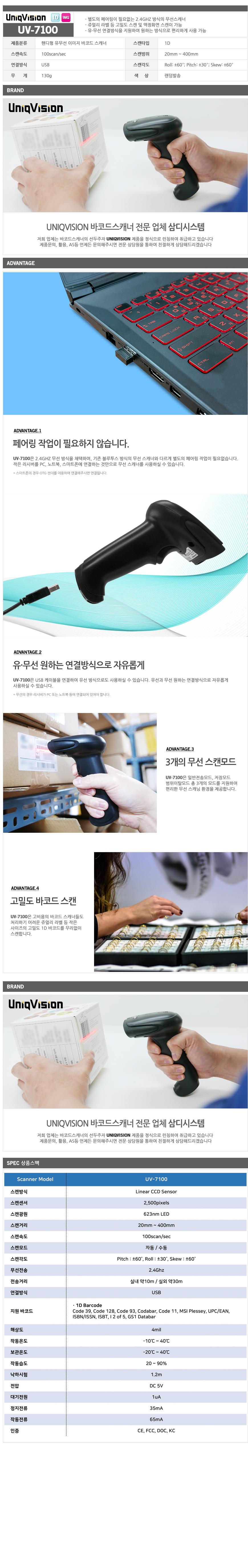[유니크비전] 핸디형 유무선 바코드 스캐너 UV-7100 (USB) 1D