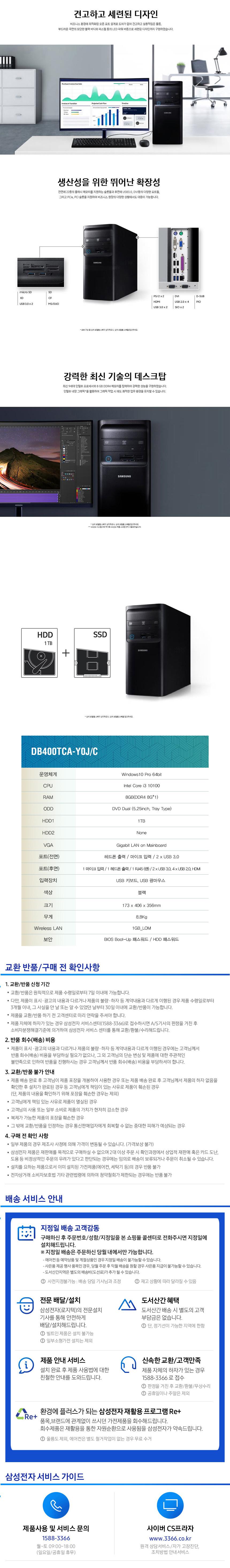 [삼성전자] 삼성 데스크탑 DB400TCA-Y0J/C [i3-10100/RAM 8GB/HDD 1TB/Win 10 Pro]