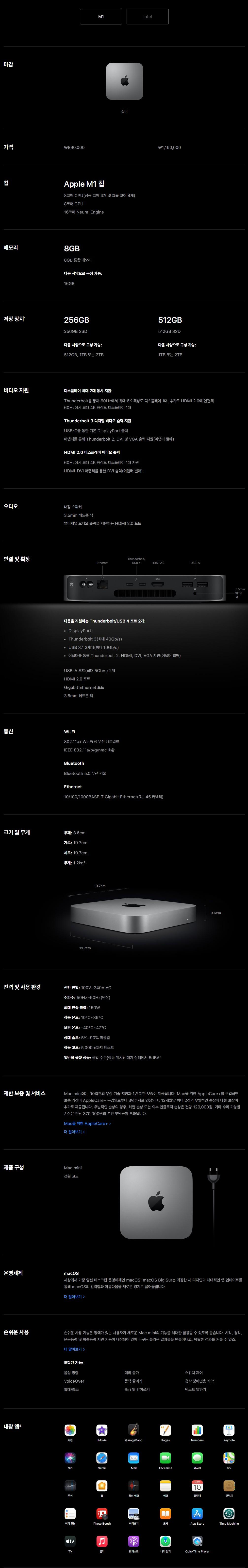 [애플] APPLE Mac mini [MGNR3KH/A][기본제품]