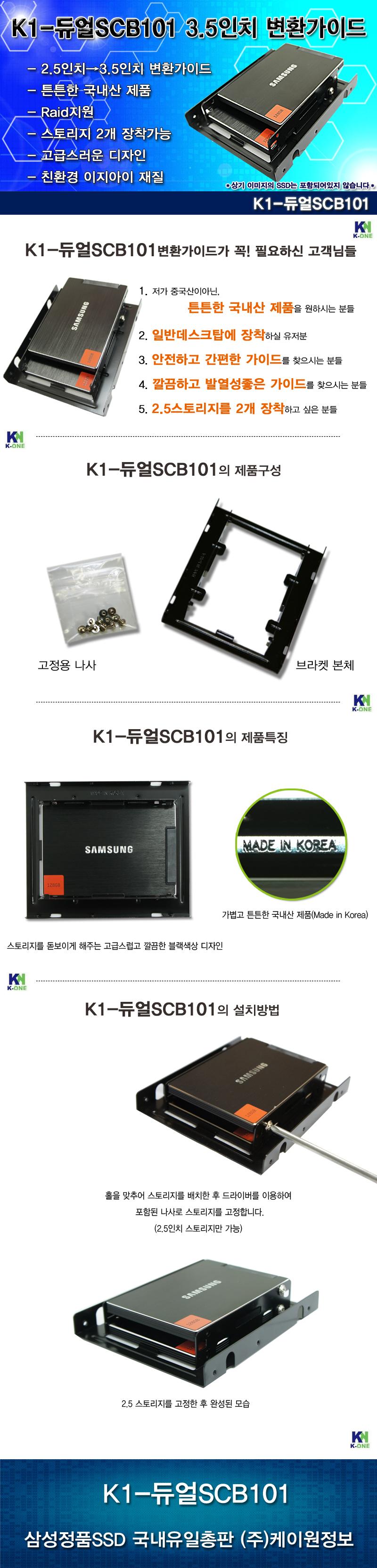 [(주)케이원정보]K1-듀얼 SCB101
