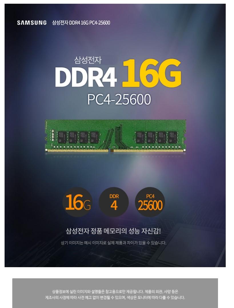 [삼성전자] DDR4 16G PC4-25600 (정품)