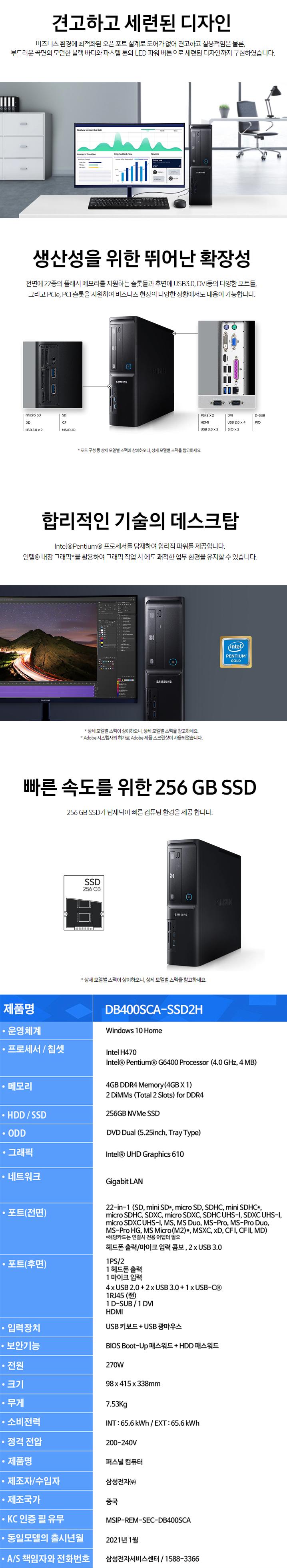 [삼성전자] 삼성 슬림형 데스크탑 DB400SCA-SSD2H [G6400/RAM 4GB/NVMe 256GB/Windows 10 Home]