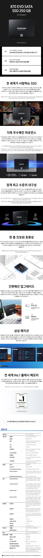 [삼성전자] 870 EVO (250GB) [MZ-77E250B/KR]