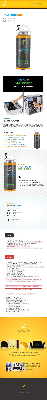 [PLEOMAX] SCEN PDC-88 강력먼지제거제 223g