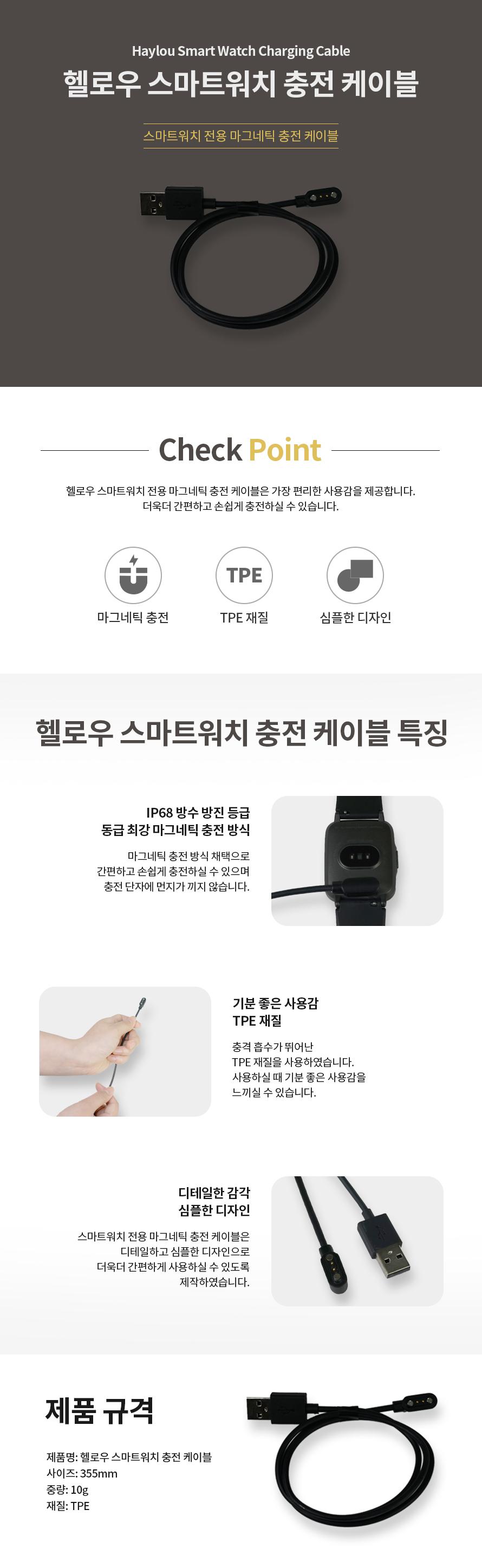 [샤오미] 헬로우 스마트워치 Haylou-LS02 전용 마그네틱 충전케이블