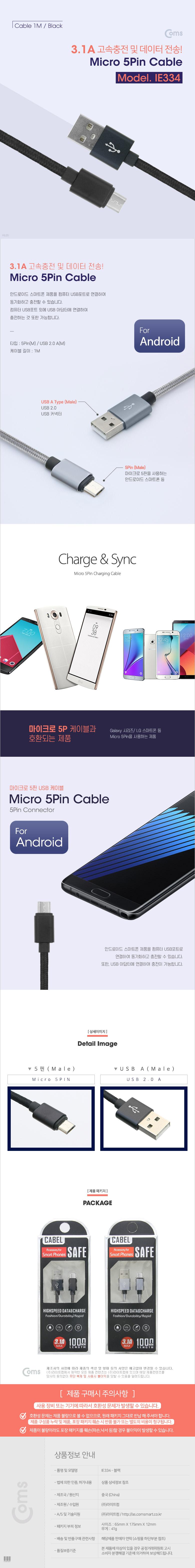 [Coms] IE334 안드로이드 5핀 케이블(Micro 5Pin / 고속충전 및 데이터 전송 / 3.1A) Black