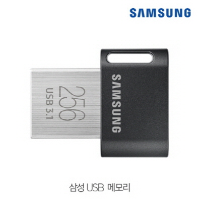 [삼성전자] USB3.1 메모리 MUF-256AB 256GB