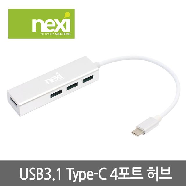[NEXI] NX620 USB 3.1 Type-C 4포트 무전원허브 (NX-U31H4P)