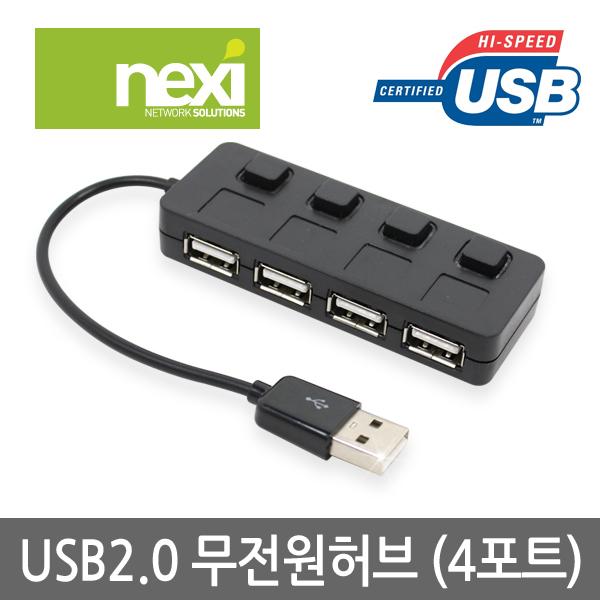 [NEXI] NX355 USB20 4포트 무전원허브 (NX-USB355)