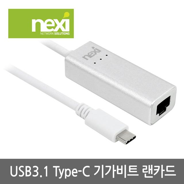 [NEXI] NX512 USB31 랜카드 (NX-UE31)