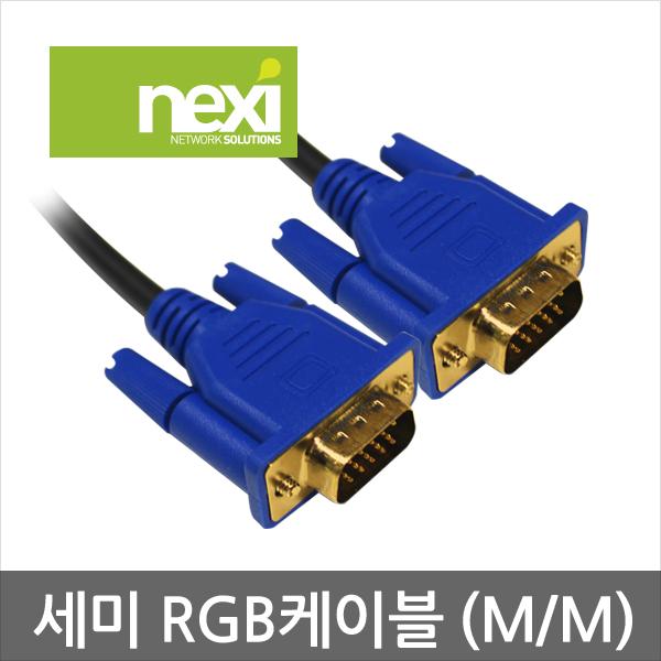 [NEXI] NX81. 쎄미 RGB 수수 케이블 1.2M (NX-RGB-COOL-1.2M)