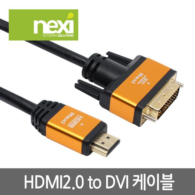 NX739 HDMI2.0 to DVI 듀얼 케이블 1.8m(NX-HD20DVI-018)