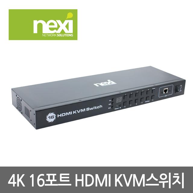 [NEXI] NX624 HDMI KVM 16:1스위치(NX-7216KVM)