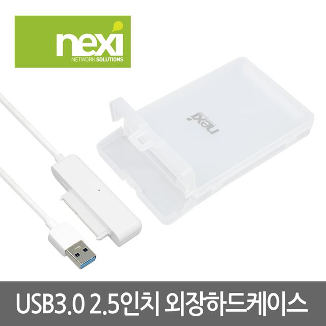 [리버네트워크] NX774 USB3.0 모듈형 외장케이스(NX-218U30)