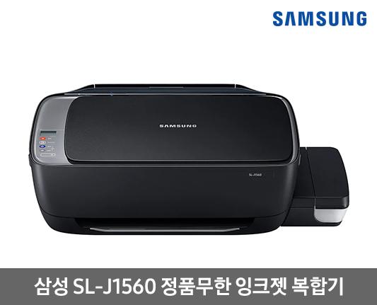 [삼성전자] SL-J1560 정품무한 잉크젯복합기