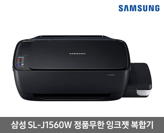 [삼성전자] SL-J1560W 정품무한 잉크젯 복합기