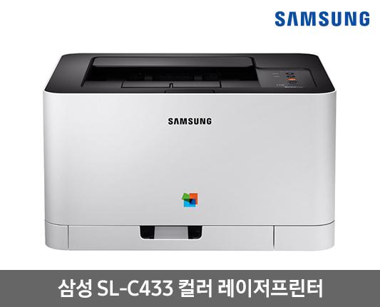 [삼성전자] SL-C433  컬러 레이저프린터