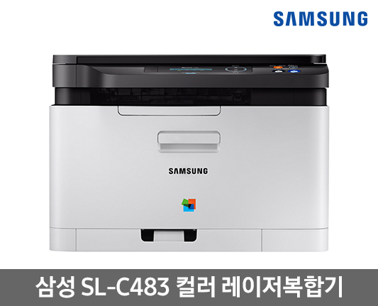 [삼성전자] SL-C483 컬러 레이저복합기