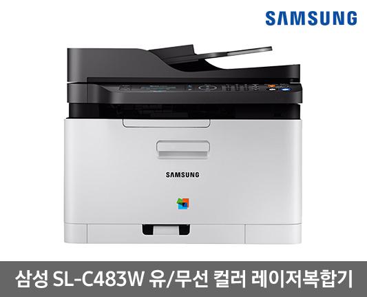 [삼성전자] SL-C483FW 팩스 컬러 레이저복합기