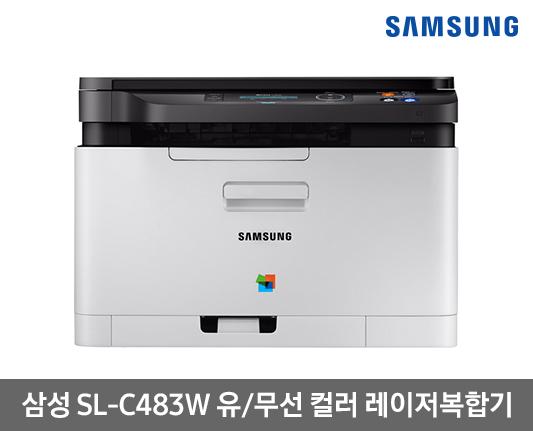 [삼성전자] SL-C483W 유/무선 컬러 레이저복합기 18ppm