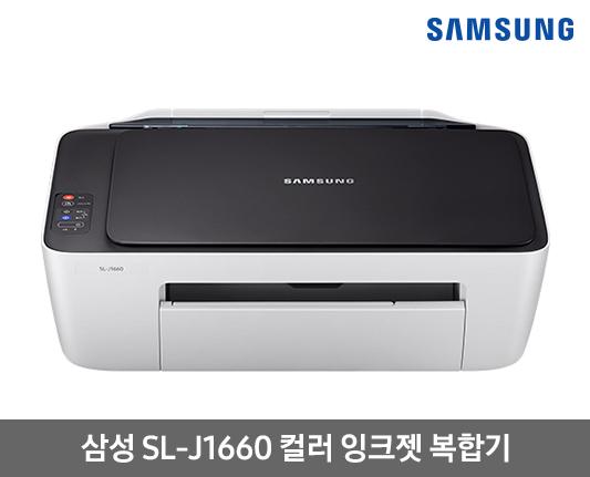 [삼성전자] SL-J1660 컬러 잉크젯복합기
