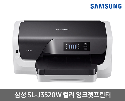 [삼성전자] 유/무선 컬러 잉크젯 프린터 SL-J3520W
