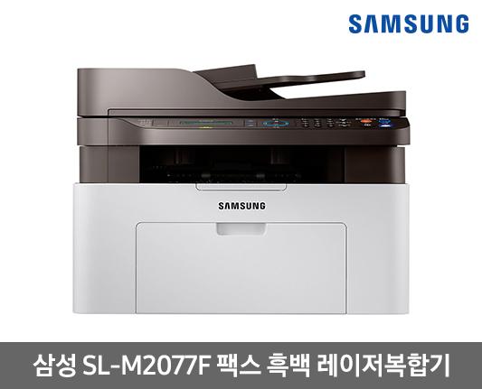 [삼성전자] 팩스 흑백 레이저복합기 SL-M2077F