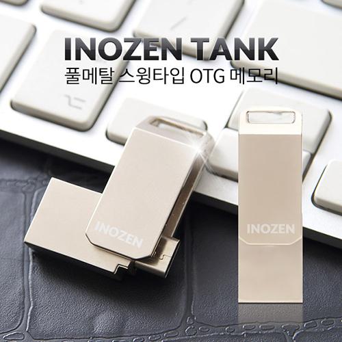 [이노젠] TANK (OTG)-32GB